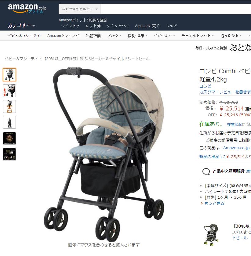 pantry会员·婴儿推车·amazon